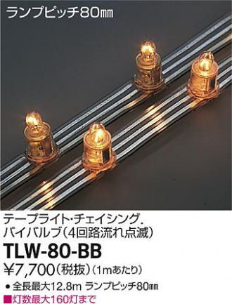 TLW-80-BB