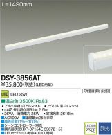 DSY-3856AT