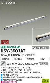 DSY-3903AT