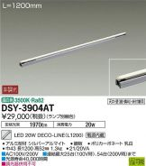 DSY-3904AT