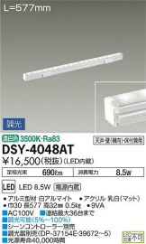 DSY-4048AT