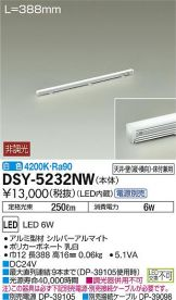 DSY-5232NW