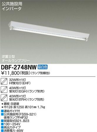 DBF-2748NW