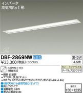 DBF-2869NW