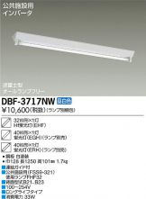 DBF-3717NW