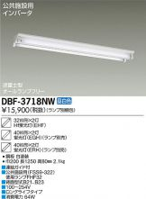 DBF-3718NW