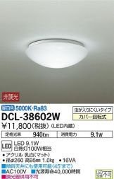 DCL-38602WDS