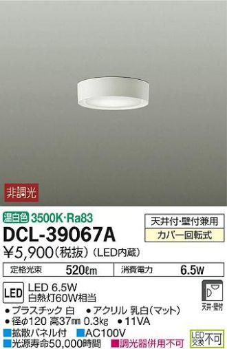 DCL-39067ADS
