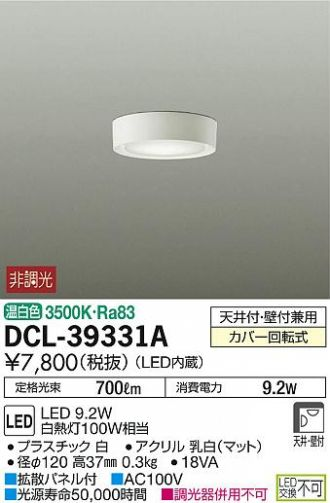 DCL-39331A