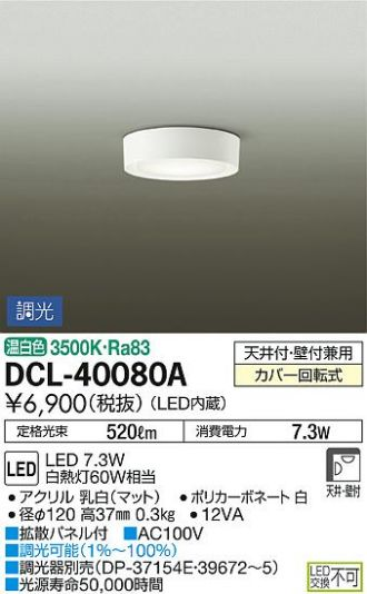 DCL-40080A
