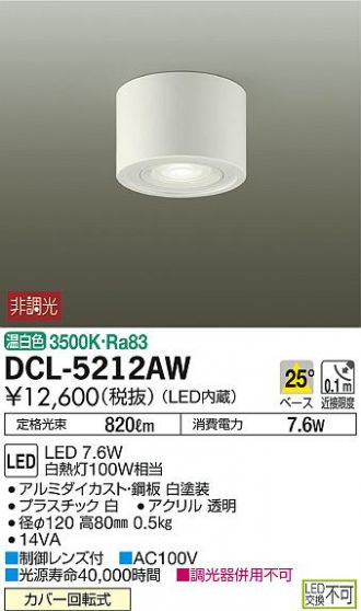 DCL-5212AW