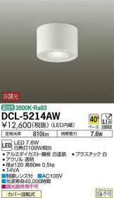 DCL-5214AW