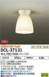 DCL-37131DS