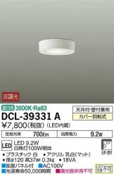 DCL-39331ADS