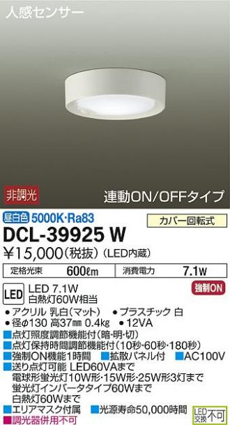 DCL-39925WDS
