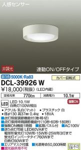 DCL-39926WDS