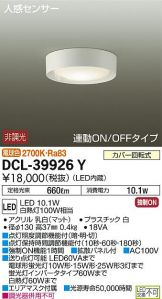 DCL-39926YDS