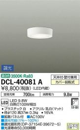 DCL-40081A