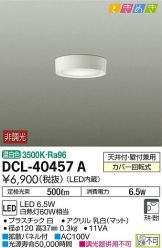 DCL-40457A