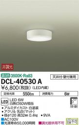 DCL-40530A