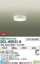DCL-40531A