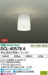 DCL-40578A
