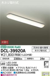 DCL-39920ADS