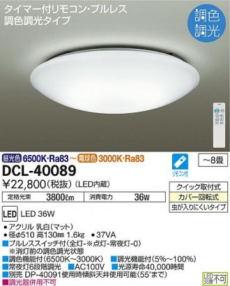 DCL-40089DS