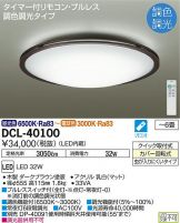 DCL-40100DS