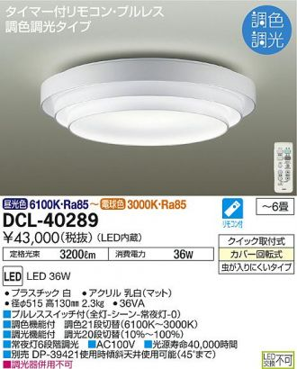 DCL-40289DS