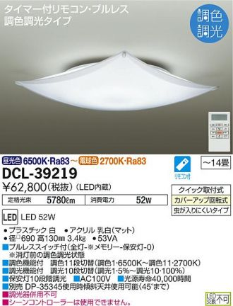 DCL-39219DS