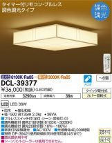 DCL-39377DS