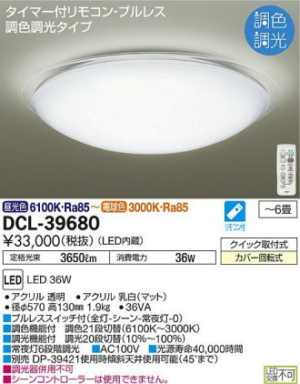 DCL-39680DS