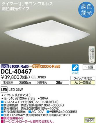DCL-40467DS