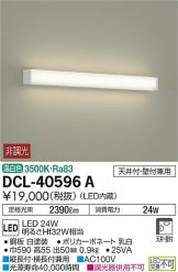 DCL-40596A