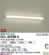 DCL-40598A