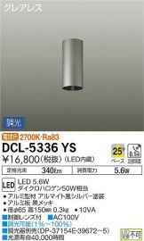 DCL-5336YS