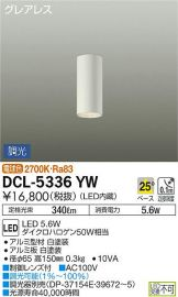 DCL-5336YW