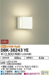 DBK-38243YEDS