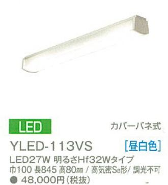 YLED-113