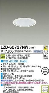 LZD-60727NW