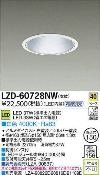 LZD-60728NW