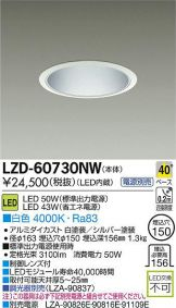 LZD-60730NW