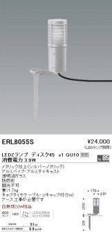 ERL8055S