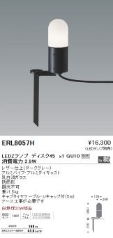 ERL8057H