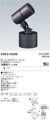 ERS3142HB