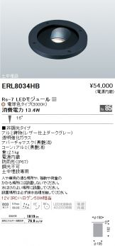 ERL8034HB