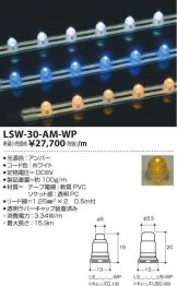 LSW-30-AM-WP