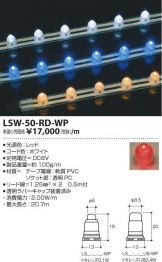 LSW-50-RD-WP
