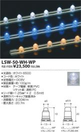 LSW-50-WH-WP